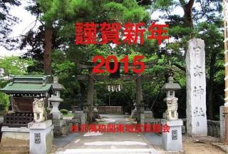 2015mizukonenga