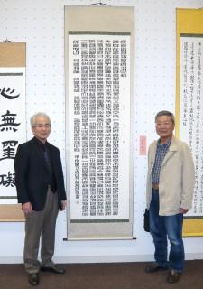 伊藤康道書法芸術展で大賞