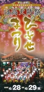 日高火防祭1