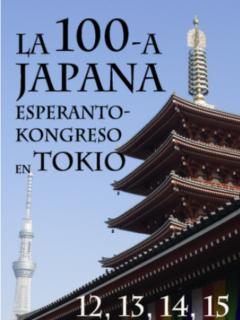 esperanto100tokyo