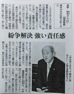 11月2日 岩手日報 記事