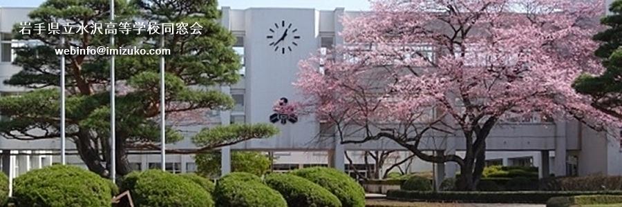春の写真(初期中心表示の同窓会タイトル入り)